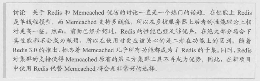 Redis和Memcached